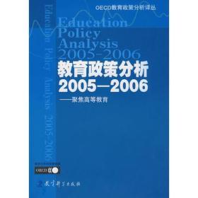 教育政策分析--聚焦高等教育