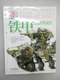 铁甲是这样炼成的—透视眼丛书 2014年北京少年儿童出版社 16开平装