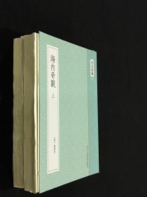 【毛边本】海内奇观(古刻新韵六辑  软精装 影印本 全二册)