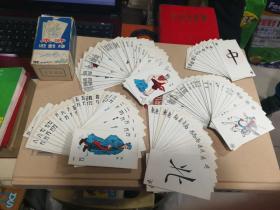 水浒游戏牌----全136张、每张都有绘画的水浒人物