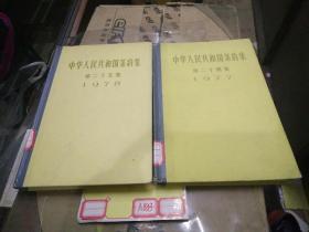 中华人民共和国条约集(24,25)(硬精装)