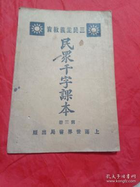 三民主义教育 民众千字课本(第三册),