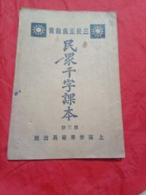 三民主义教育 民众千字课本(第三册)
