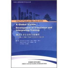 翻译人才培养的全球视野:国际大学翻译学院联合会2011年会论文集