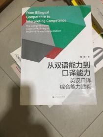 从双语能力到口译能力:英汉口译综合能力建构