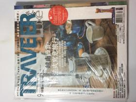 旅人志 2017年 9月 NO.148 原版期刊