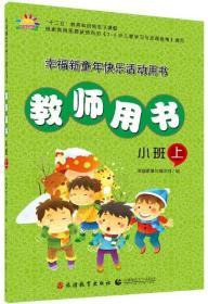 幸福新童年快乐活动用书 教师用书 小班上