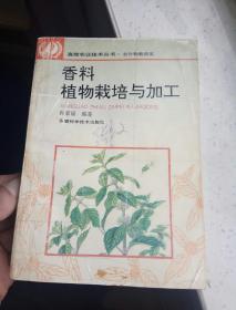 香料植物栽培与加工