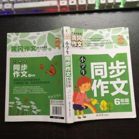 小学生同步作文6年级 黄冈作文