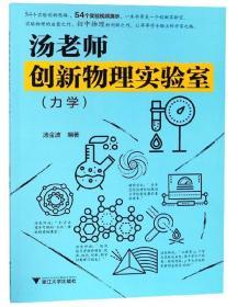 汤老师创新物理实验室(力学)