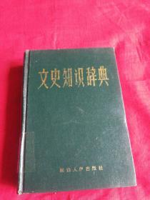 文史知识辞典