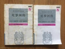 尼罗河传(共二册):一条河的传奇