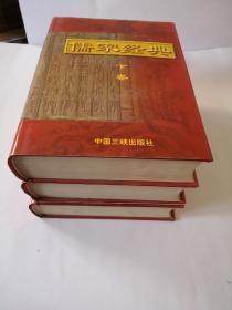 儒家经典     全三卷