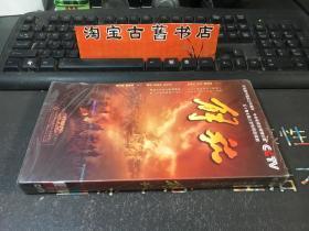 DVD8碟装 五十集长篇大型电视连续剧(解放)未拆封