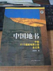 中国地书-----中国21个国家地质公园全记录