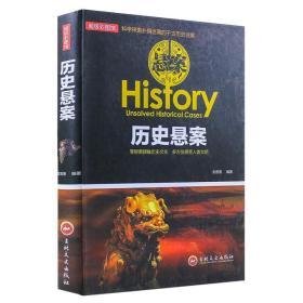 (可发货)历史悬案