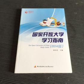 国家开发大学学习指南 : The open university of China study guide : 2014版