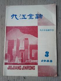 九江金融1988年