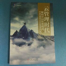 云管理时代:解码中国管理模式6