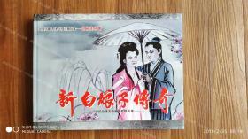 新白娘子传奇电视连环画册(50集全)经典影视赵雅芝版