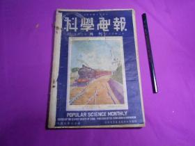 科学画报(中华民国三十七六年二月)