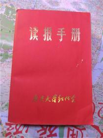 读报手册 32开(有林彪题词 及毛主席及林彪像)