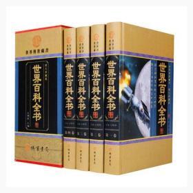 世界百科全书(小插盒)