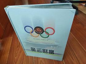 奥运财富(纸币卷)