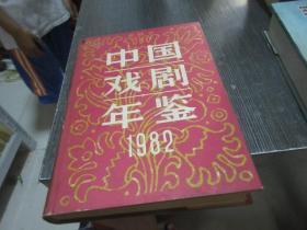 中国戏剧年鉴1982   库2