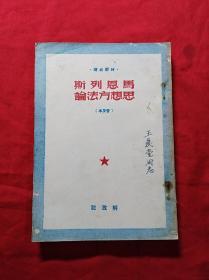 马恩列斯思想方法论(普及本)(1950年重印)