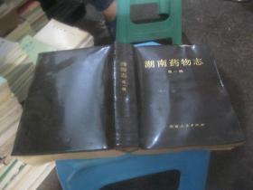 湖南药物志 第一辑   货号17-2