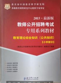 2015华图·教师公开招聘考试专用系列教材:教育理论综合知识(公共知识,小学部分,最新版)