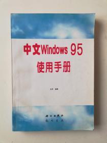 中文Windows95使用手册