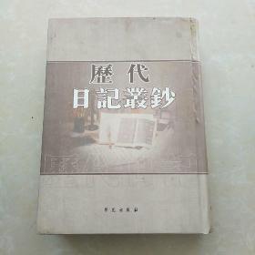 历代日记丛钞176