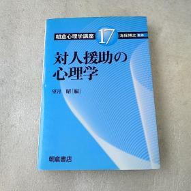 【日文原版】朝仓心理学讲座17:*人援助*心理学