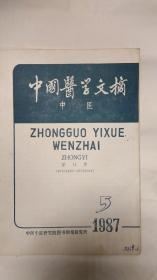 中国医学文摘(中医)