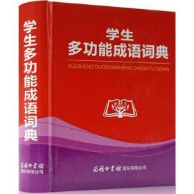 S(正版图书)学生多功能成语词典
