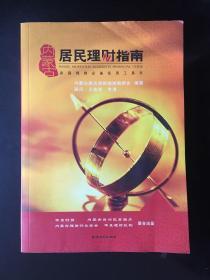 家庭理财必备实用工具书:内蒙古居民理财指南
