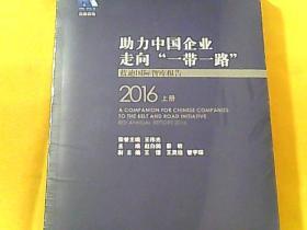 2016-助力中国企业走向一带一路-蓝迪国际智库报告-(全二册)