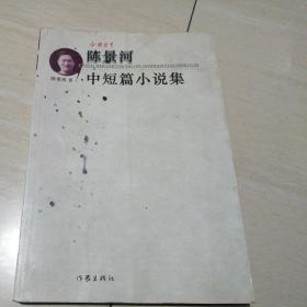陈景河中短篇小说集