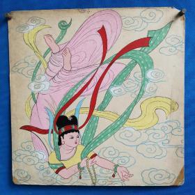 八十年代南京手绢厂画稿《飞天》图