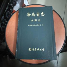 海南省志  水利志(请看图)