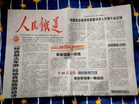 人民铁道报(20190527)