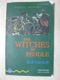 潘德尔的巫师(书虫·牛津英汉双语读物)