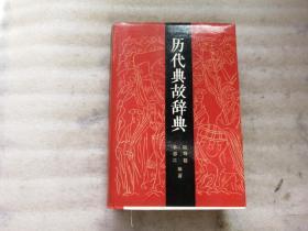 历代典故辞典【精装】书口有斑点 第一页有字