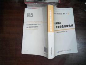 社会保险法配套法规规章选编