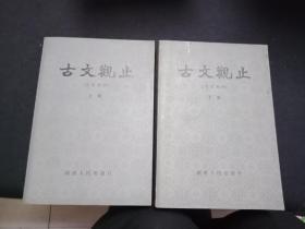 古文观止2册全