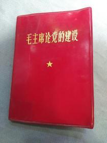 红宝书:毛主席论党的建设(1版1印)