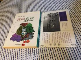 日文原版:   食前食后 汉方の话