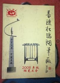 原版 善琏松鹤湖笔厂2008